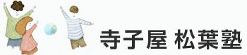【寺子屋 松葉塾】 三重 若者 進路・夢実現サポート&フリースクール(三重 不登校支援 ひきこもり支援サポート)