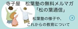 寺子屋 松葉塾の無料メルマガ