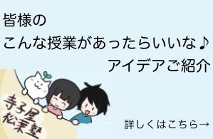 jyugyou-idea